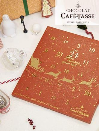Maison Du Monde Calendrier De Lavent.Calendrier De L Avent 2019 Cafe The Et Chocolat